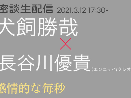 3月12日17:30頃〜 ゲストに劇作家・演出家の犬飼勝哉さんをお迎えした座談会配信が決定!