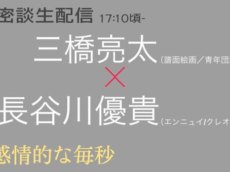 2月4日17時頃〜 ゲストに譜面絵画代表の三橋亮太さんをお迎えした座談会配信が決定!