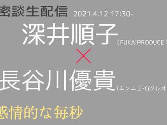 4月12日17:30頃〜 ゲストに深井順子さん(FUKAIPRODUCE羽衣)をお迎えした座談会配信が決定!