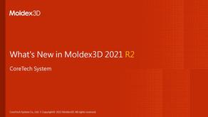 Moldex3D 2021 R2 업데이트