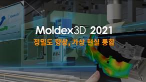 Moldex3D 2021 출시