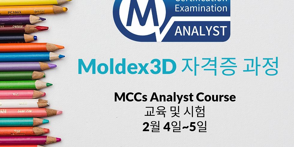 Moldex3D 국제공인자격증 - 2월 교육 및 자격검증시험