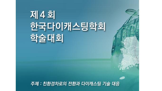 제4회 한국다이캐스팅학회 학술대회