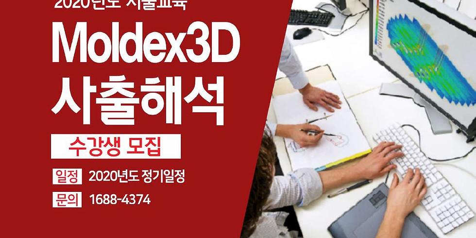 Moldex3D eDesign 기본교육 과정 6월