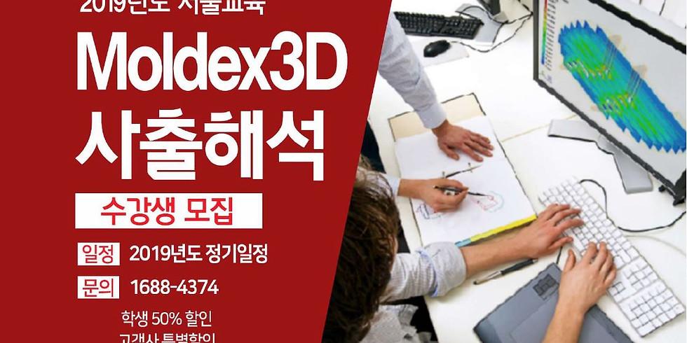 Moldex3D eDesign 기본교육 과정