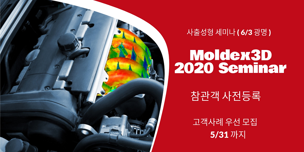 Molding Innovation Day 2020 in 광명