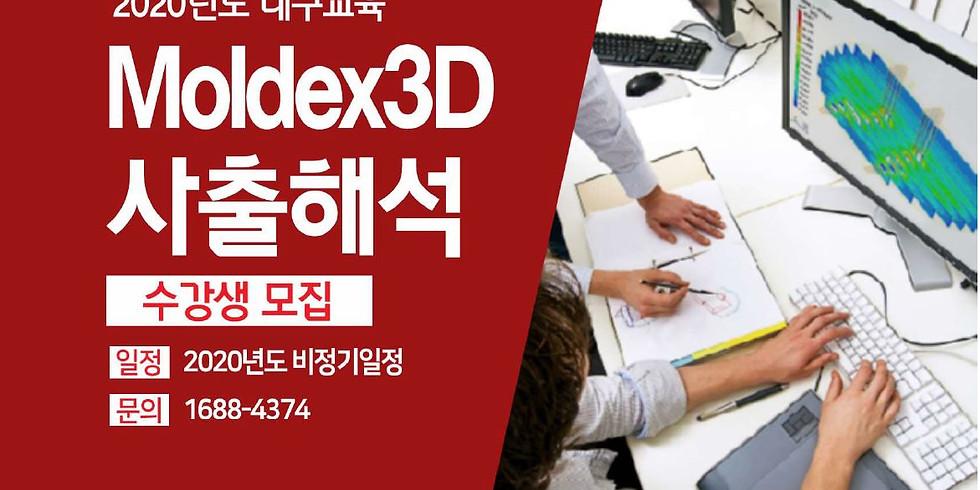 Moldex3D eDesign 대구 기본교육 과정 8월