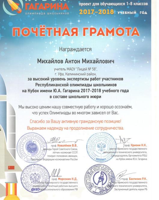 Кубок Гагарина 001.jpg