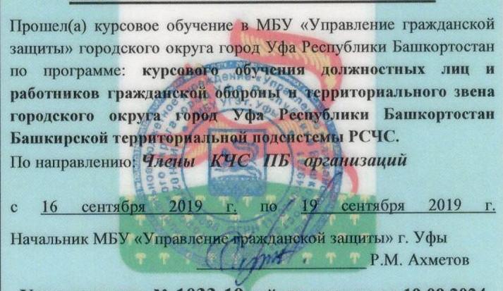 Удостоверение ОБЖ.jpg