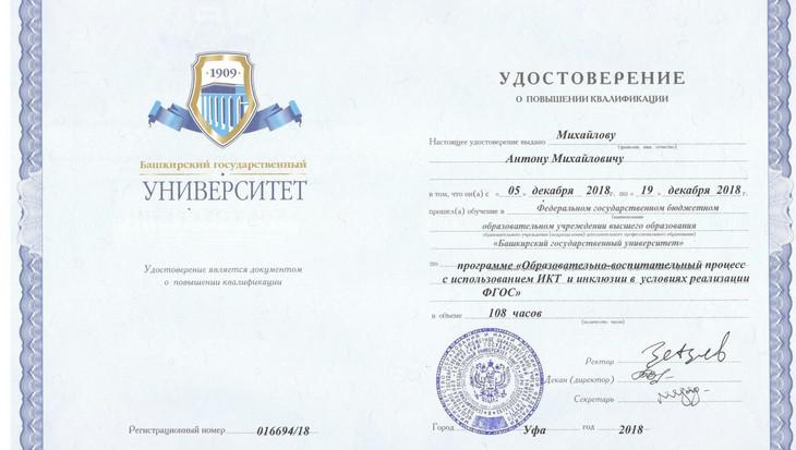 Сертификат 001.jpg