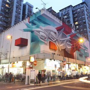 HONG KONG WALL FESTIVAL