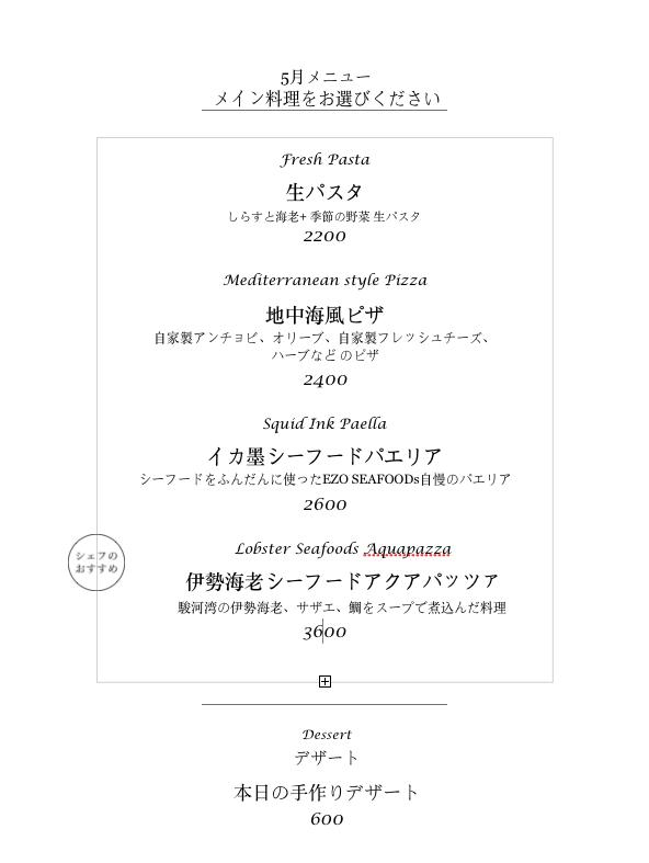 may__menu.png