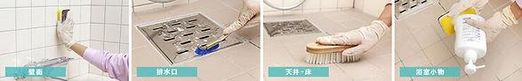 浴室クリーニング工程