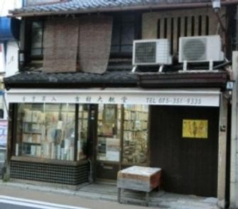 大観堂書店