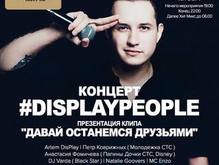 Artem DisPlay клип на песню Давай Останемся Друзьями