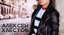 """Алексей Хлестов """"Такая любовь"""""""