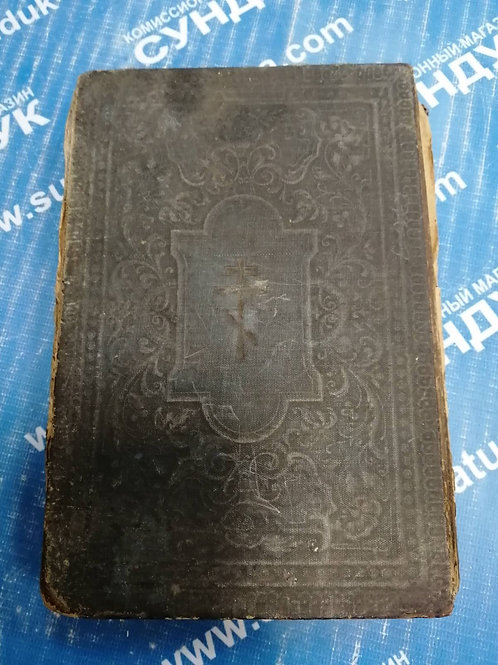 Книга. Святое Евангелие. 1915 год.