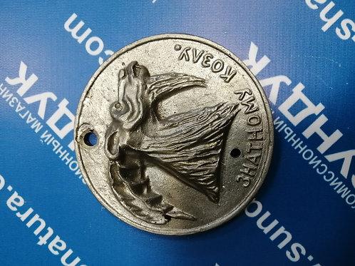 Медаль. Знатному козлу Чемпионат по домино