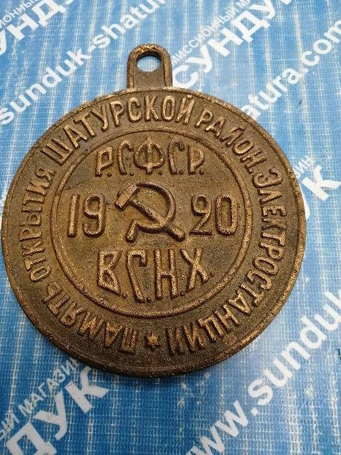 Редкий Знак Память открытия Шатурской грэс 1920г