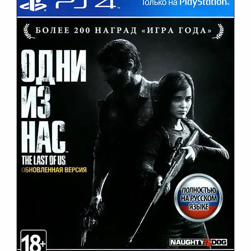 Одни из нас (PS4)