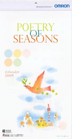 オムロン社カレンダー表紙