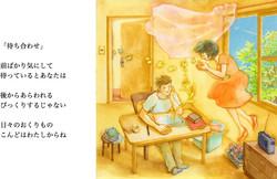 待ち合わせ(3)