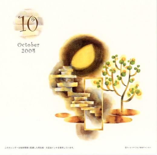 オムロン社カレンダー10月