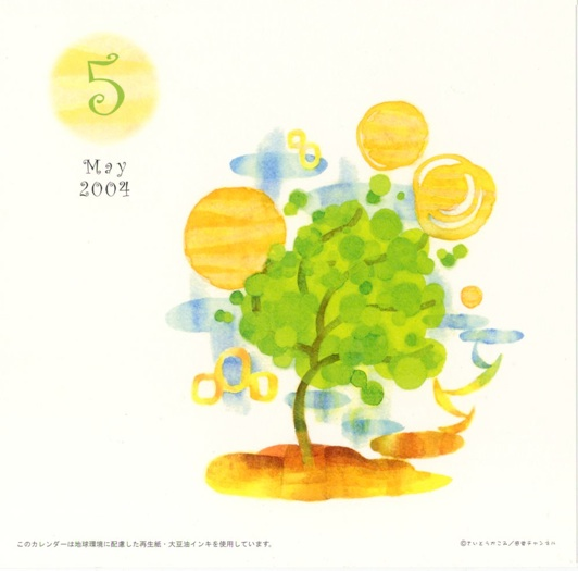 オムロン社カレンダー5月