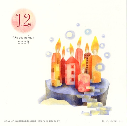 オムロン社カレンダー12月