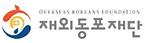재외동포재단 로고.png