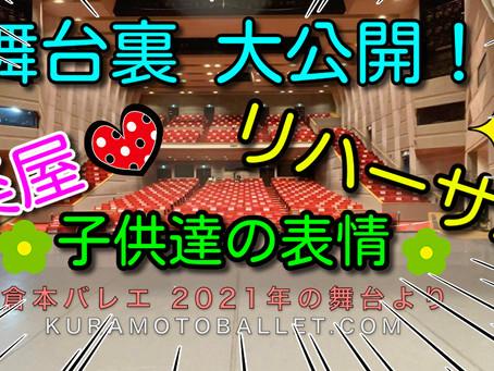 倉本バレエ 本番前日を公開!