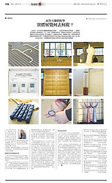 """HongKong Newspaper about Object Rotterdam. With """"Sky is up"""""""