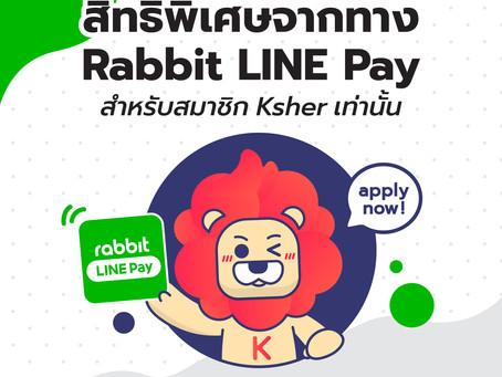 Ksher e-wallet marketing:สิทธิพิเศษจาก Rabbit Line Payสำหรับร้านค้าKsher!