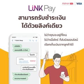 วีซ่า ร่วมกับ เคเชอร์ ขยายช่องทางการชำระเงินดิจิทัลให้ธุรกิจออนไลน์ในประเทศไทย