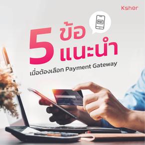 5 ข้อแนะนำเมื่อต้องเลือก Payment Gateway เจ้าไหนดี ?