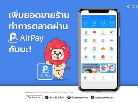 Ksher e-wallet marketing: รับสิทธิโปรโมทสินค้าผ่าน AirPay เฉพาะร้านค้าของKsher!