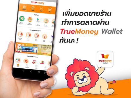 Ksher e-wallet marketing:เพิ่มยอดขายร้าน ทำการตลาดผ่านTrue Money Walletกันนะ!