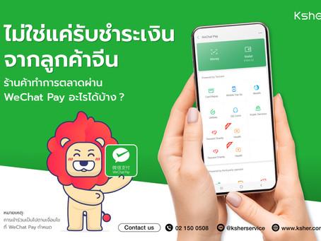 Ksher e-wallet marketing: ร้านค้าทำการตลาดผ่านWechat Payอะไรได้บ้าง?
