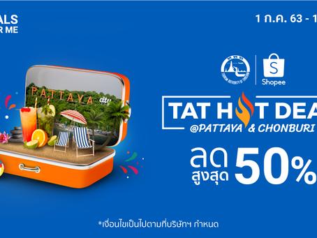 Ksher จับมือ TAT และ Shopee - AirPay เปิดตัว TAT Hot Deal @Pattaya Chonburi
