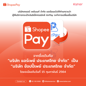 ประกาศ! AirPay เปลี่ยนเป็น ShopeePay แล้ววันนี้
