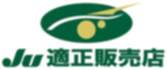 適正販売店ロゴ1.jpg