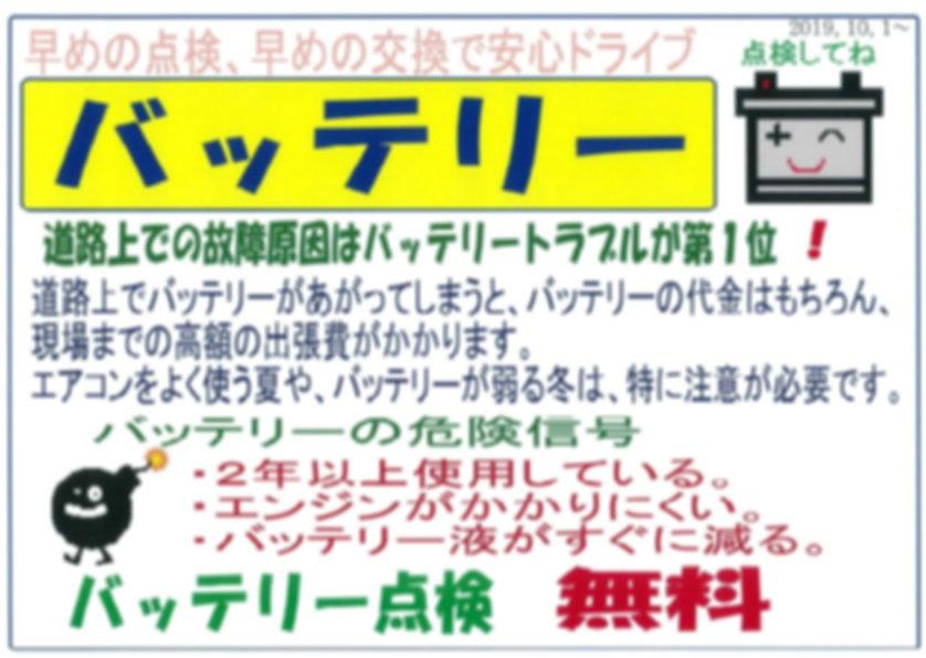 バッテリーホーム_edited.jpg