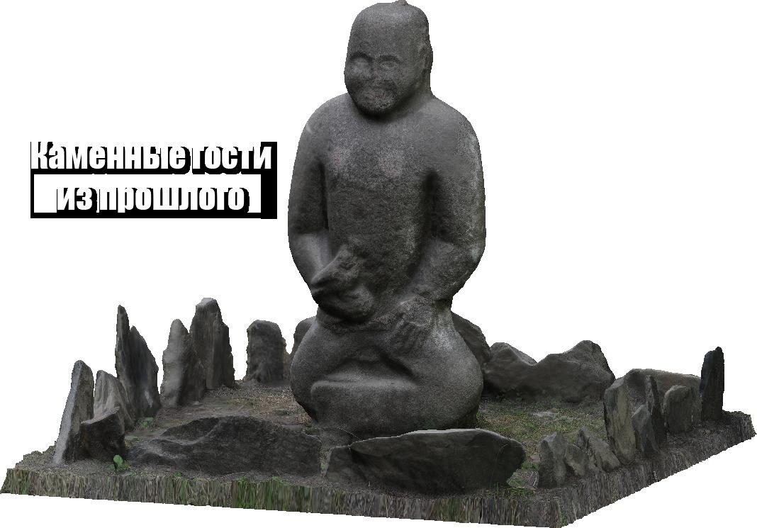Каменные гости из прошлого