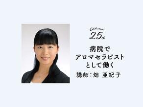 【セミナー】畑 亜紀子さん「病院でアロマセラピストとして働く」