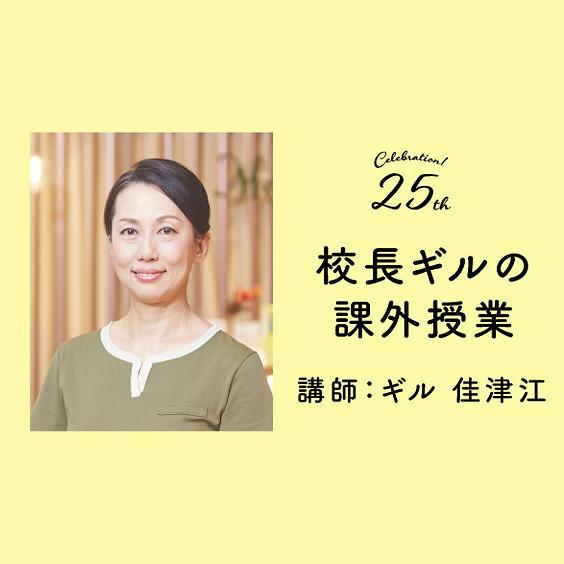 <延期>ギルと行く奈良明日香村 「香り探検隊」