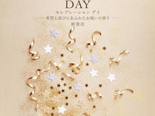 25th記念ブレンド精油「CELEBRATION DAY」新発売!