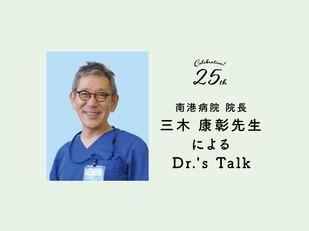 【無料オンライン】南港病院  三木康彰先生によるDr.'s Talk