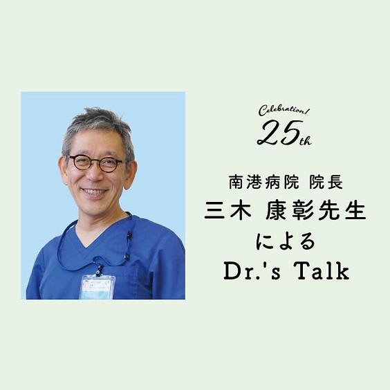 南港病院 三木康彰先生によるDr.'s Talk vol.1