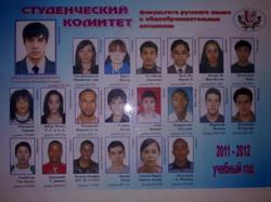 Comité Estudiantil de la URAP.