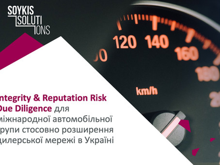 Для міжнародної автомобільної групи завершили проект з Integrity & Reputation Risk Due Diligence